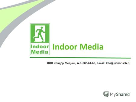 ООО «Индор Медиа», тел. 600-61-65, e-mail: info@indoor-spb.ru Indoor Media.