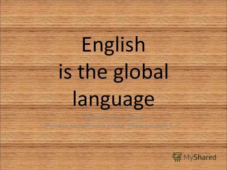 отработка лексики на английском по теме знакомство