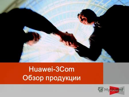 Huawei-3Com Обзор продукции. Better Choice Closer Partnership Линейка продукции H3C S9500 Core Switch S7500 Agg. Switch S5600 GE L3 Switch S5100 GE L2.