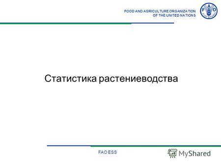 FOOD AND AGRICULTURE ORGANIZATION OF THE UNITED NATIONS FAO ESS Статистика растениеводства.