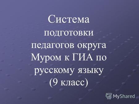 Программа Консультаций По Русскому Языку 9 Класс