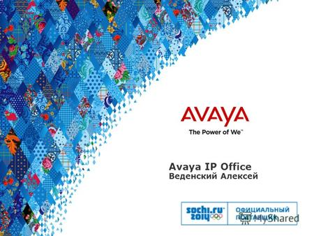 © 2011 Avaya Inc. All rights reserved. 1 Avaya IP Office Веденский Алексей.