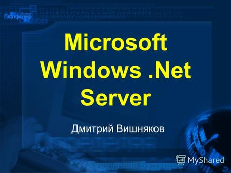 Microsoft Windows.Net Server Дмитрий Вишняков. Содержание Семейство серверов Windows.NET Microsoft.NET и Windows.NET Server Новые возможности Сетевые.