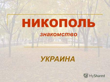 станица староминская краснодарский край знакомства