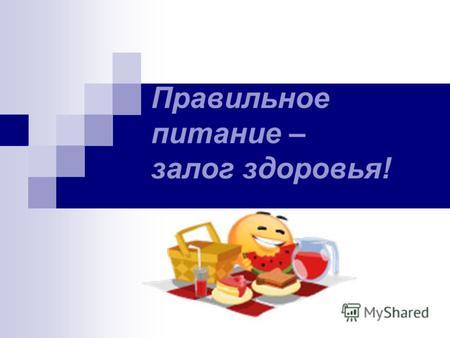 час здоровья правильное питание