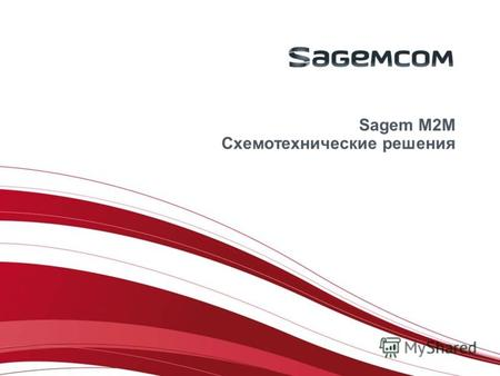 Sagem M2M Схемотехнические решения. This document and the information contained are Sagemcom property and shall not be copied or disclosed to any third.