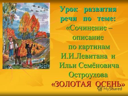 Картинки для оформления сочинения про осень
