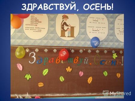 классный час в 5 классе на 1 сентября знакомство с родителями
