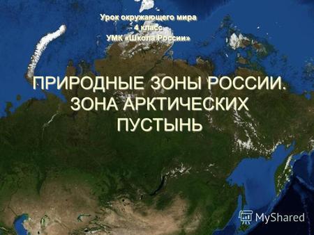 Презентацию на тему лесная зона россии 4 класс