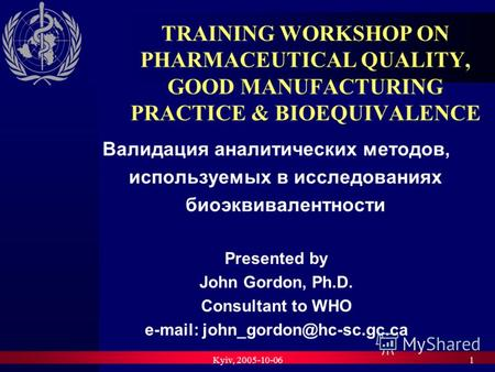 Kyiv, 2005-10-061 TRAINING WORKSHOP ON PHARMACEUTICAL QUALITY, GOOD MANUFACTURING PRACTICE & BIOEQUIVALENCE Валидация аналитических методов, используемых.