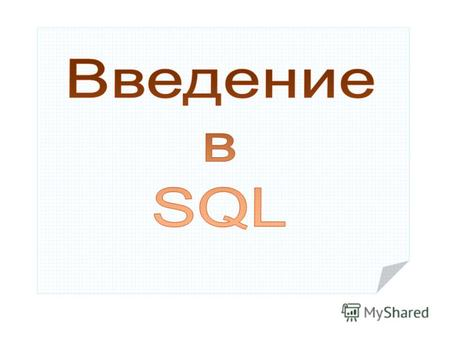 История развития языка SQL Structured Query Language ɛ skju ɛ l ɛ skju ɛ l или si:kwəlsi:kwəl DML (Data Manipulation Language) DDL (Data Definition Language)