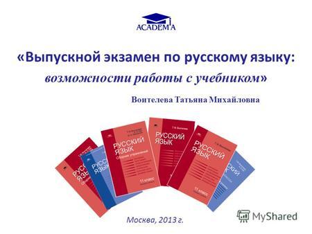 Презентация Выпускной Начальной Школы Скачать Бесплатно
