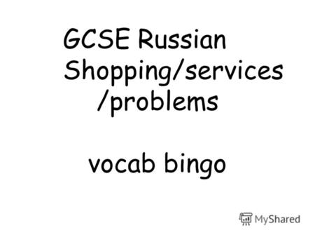 GCSE Russian Shopping/services /problems vocab bingo.