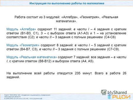 Инструкция По Проведению Огэ По Математике В 2016 Году img-1