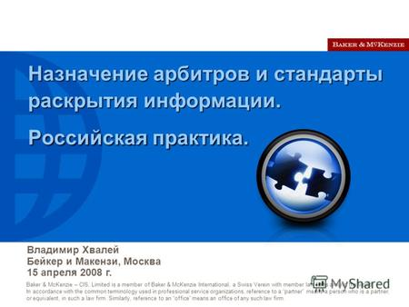 Владимир Хвалей Бейкер и Макензи, Москва 15 апреля 2008 г. Baker & McKenzie – CIS, Limited is a member of Baker & McKenzie International, a Swiss Verein.
