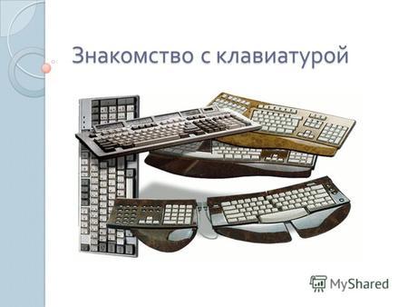 знакомство учащихся с клавиатурой и мышью