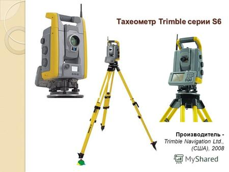 Тахеометр Trimble серии S6 Производитель - Trimble Navigation Ltd., (США), 2008.