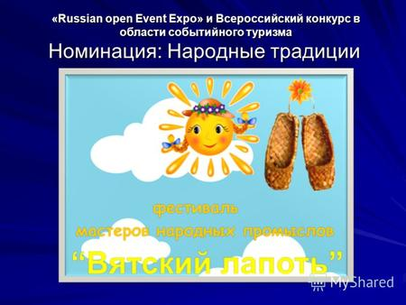 Номинация: Народные традиции «Russian open Event Expo» и Всероссийский конкурс в области событийного туризма.