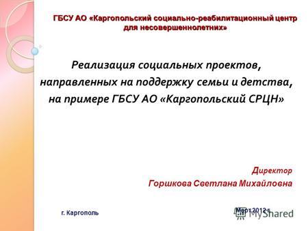 Министерство социальной защиты населения Тверской области