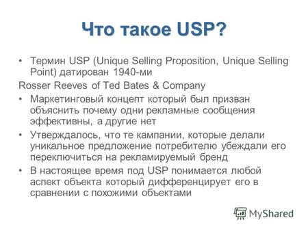 Что такое USP? Термин USP (Unique Selling Proposition, Unique Selling Point) датирован 1940-ми Rosser Reeves of Ted Bates & Company Маркетинговый концепт.