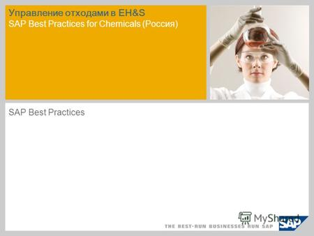 Управление отходами в EH&S SAP Best Practices for Chemicals (Россия) SAP Best Practices.