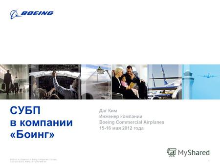 BOEING is a trademark of Boeing Management Company. Copyright © 2012 Boeing. All rights reserved. 1 СУБП в компании «Боинг» Даг Ким Инженер компании Boeing.