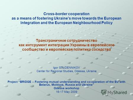 Cross-border cooperation as a means of fostering Ukraines move towards the European Integration and the European Neighbourhood Policy Трансграничное сотрудничество.