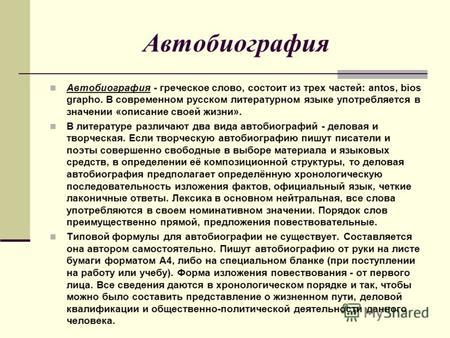 Биография Школьника Образец Написания - фото 8