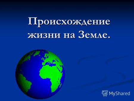 Реферат гипотеза происхождения жизни на земле 1674