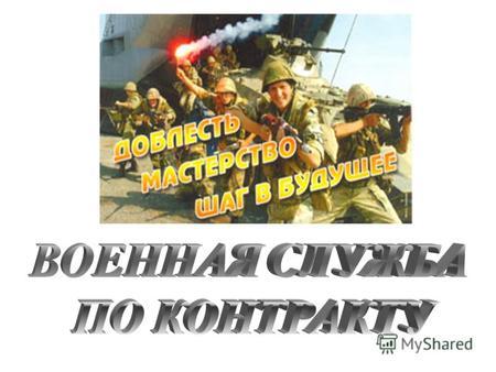 Служить готов... по контракту - РИА ТОП68