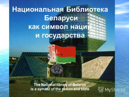 Национальная Библиотека Беларуси как символ нации и государства The National library of Belarus is a symbol of the nation and state.