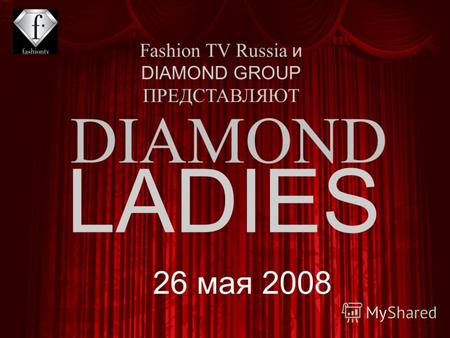 DIAMOND LADIES Fashion TV Russia и DIAMOND GROUP ПРЕДСТАВЛЯЮТ 26 мая 2008.