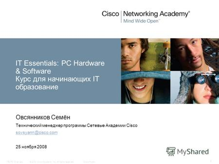 © 2008 Cisco Systems, Inc. All rights reserved.Cisco PublicITE:PC Overview 1 IT Essentials: PC Hardware & Software Курс для начинающих IT образование Овсянников.