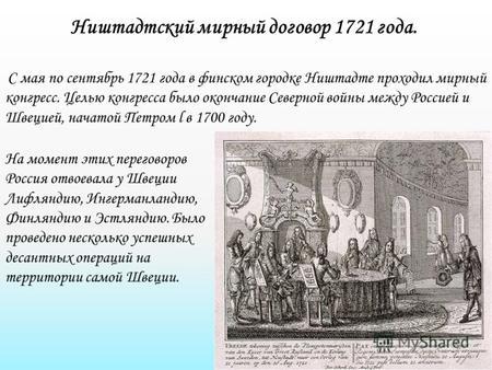1791 Год Мирный Договор