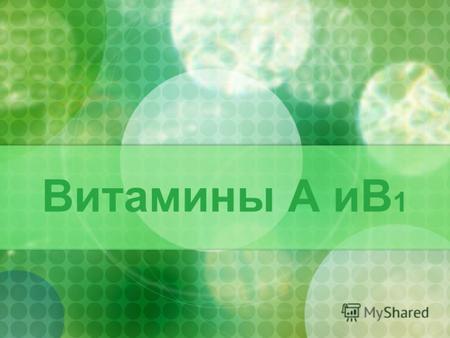 Презентация на тему Реферат На тему Витамины Значение  Витамины А иВ 1 Витамин А ретинол Встречается в желтых и зеленых овощах