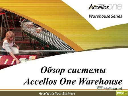 Warehouse Series Accelerate Your Business Обзор системы Accellos One Warehouse.