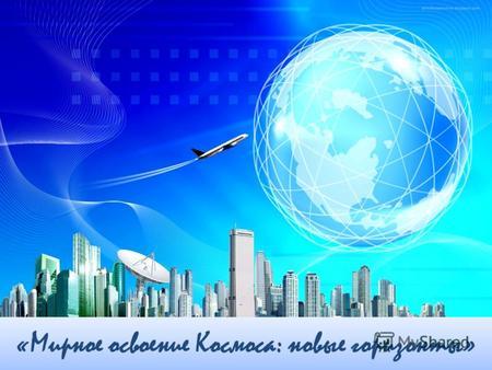 Презентацию на тему успехи в освоении космического пространства