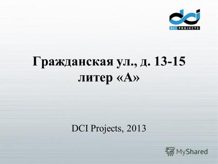Гражданская ул., д. 13-15 литер «А» DCI Projects, 2013.