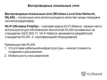 Беспроводные локальные сети (Wireless Local Area Network, WLAN) – локальные сети использующие в качестве среды передачи сигналов радиоэфир. Wi-Fi (Wireless.