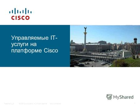 © 2006 Cisco Systems, Inc. All rights reserved.Cisco ConfidentialPresentation_ID 1 Управляемые IT- услуги на платформе Cisco.