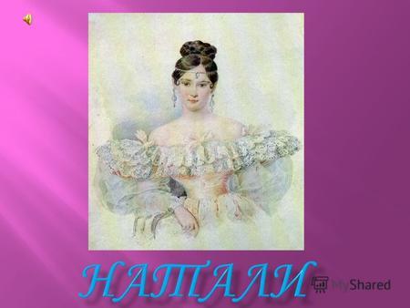 """Презентация на тему: """"Ната?лья Никола?евна Гончаро?ва, в первом браке Пу?шкина, во втором Ланска?я (27 августа 1812, поместье Ка"""