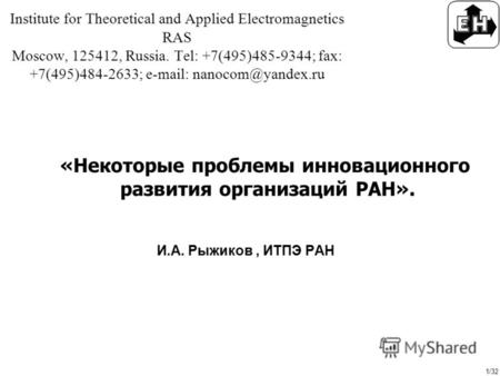 1/32 Institute for Theoretical and Applied Electromagnetics RAS Moscow, 125412, Russia. Tel: +7(495)485-9344; fax: +7(495)484-2633; e-mail: nanocom@yandex.ru.