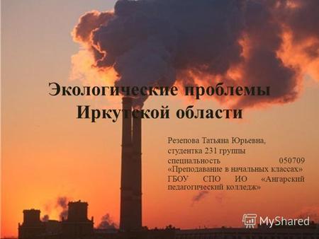 Реферат на тему экология иркутской области 1637