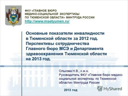 Главная медико социальная экспертиза официальный сайт москва