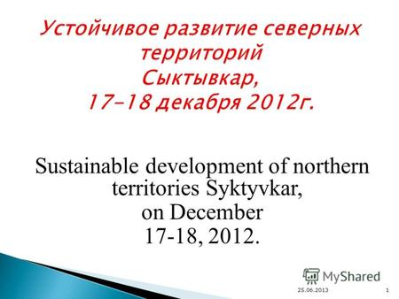 Sustainable development of northern territories Syktyvkar, on December 17-18, 2012. 25.06.20131.