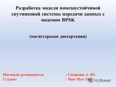 Презентация на тему НАЦИОНАЛЬНЫЙ ИССЛЕДОВАТЕЛЬСКИЙ УНИВЕРСИТЕТ  Разработка модели помехоустойчивой спутниковой системы передачи данных с модемом bpsk магистерская диссертация Научный руководитель