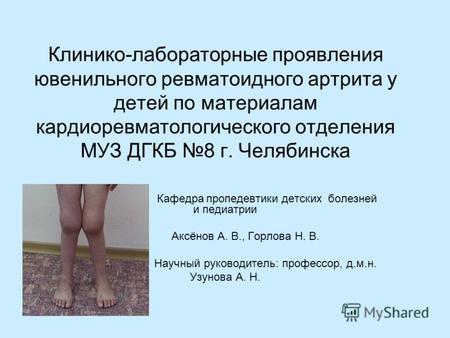 ревматоидный артрит клиники россии