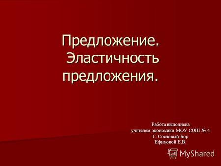 Ефимова Е Г Экономическая Теория В Схемах Скачать