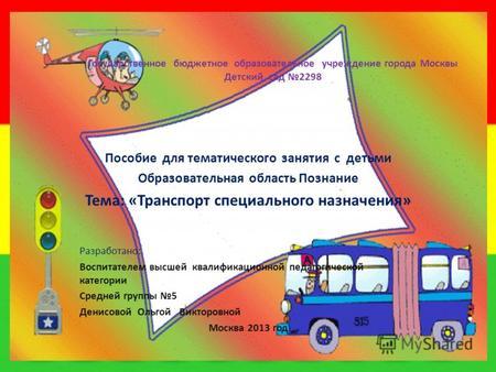 знакомство из москвы с детьми и без детей