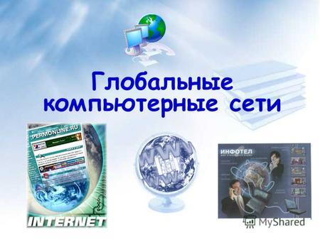 Тему локальные сети и презентацию на глобальные